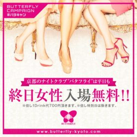 th_butterfly_campaign-01