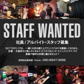 th_butterfly_staff_wanted_2